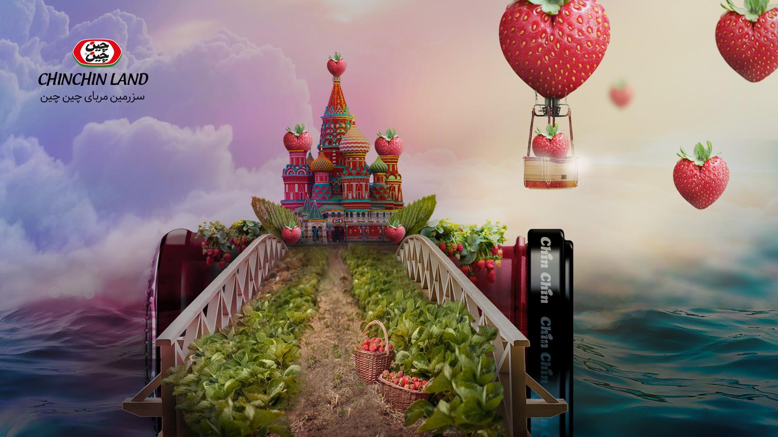 مربای توت فرنگی چین چین